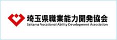 埼玉県職業能力開発協会