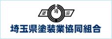 埼玉県塗装業協同組合