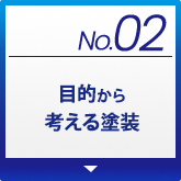 No.02 目的から考える塗装