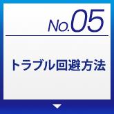 No.05 トラブル回避方法