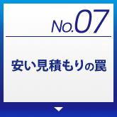 No.07 安い見積もりの罠