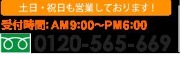 TEL:0120-565-669