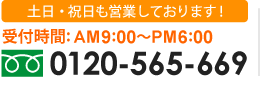 TEL:0120-565-669