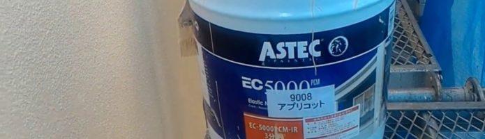 外壁塗装埼玉県所沢市上安松より モルタル壁アステックEC-5000PCM-IR塗装