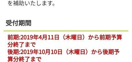 川越市住宅改修補助金申請受付が始まります!!