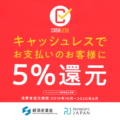 キャッシュレスで塗替えリフォーム工事代金5%ポイント還元!!