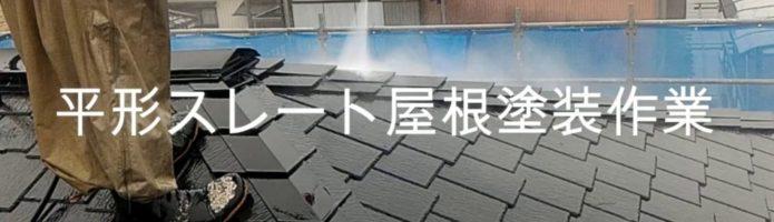 平形スレート屋根塗装作業|埼玉県川越市下松原有限会社美光塗装